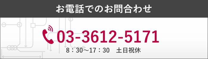 江戸川区平井 加瀬電機株式会社  お問合わせ