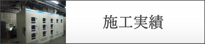 江戸川区平井 加瀬電機株式会社 施工実績